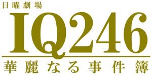 IQ246ロゴ
